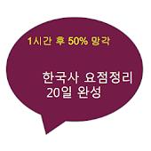 틈틈이 한국사 고급 요점정리 20일 완성