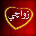 Zawaji زواجي icon