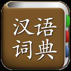 All汉语词典, Chinese  Chinese icon
