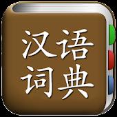 All汉语词典, Chinese ⇔ Chinese