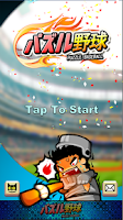 Screenshot of パズル野球