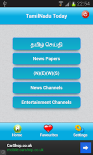 TamilNadu Today News - screenshot thumbnail