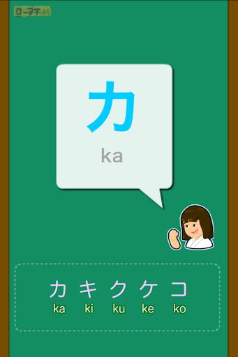 玩免費教育APP|下載剣道でおぼえるローマ字道場 for Kids app不用錢|硬是要APP