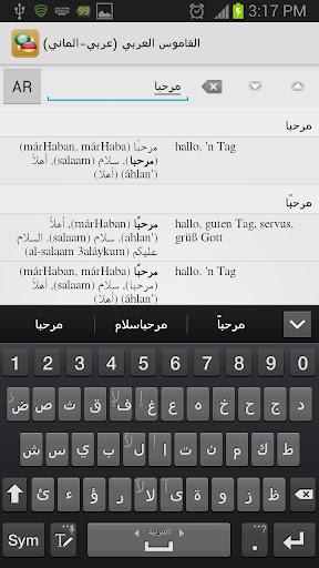 القاموس العربي عربي-الماني