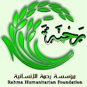 مؤسسة رحمة الانسانية icon