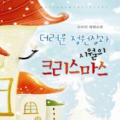 환상로맨스 >>더러운 정 원장과 시월의 크리스마스<<
