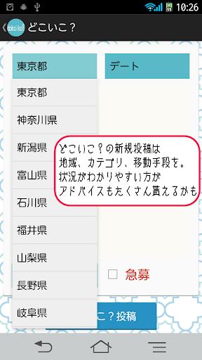 【免費社交App】どこいこ?-APP點子