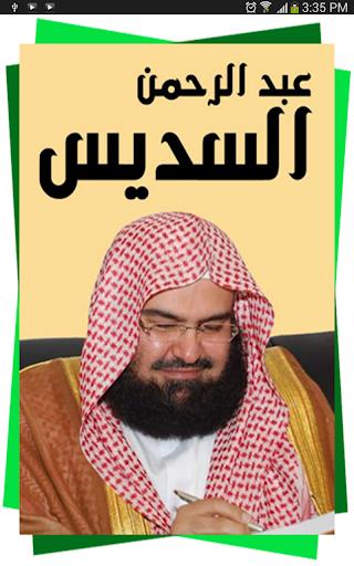 خطب ومحاضرات الشيخ السديس