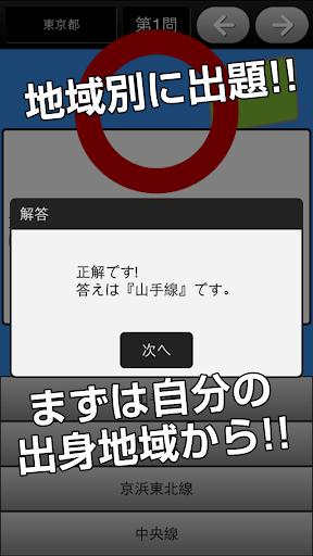 玩解謎App|クイズ日本~日本の地域にまつわる問題~免費|APP試玩
