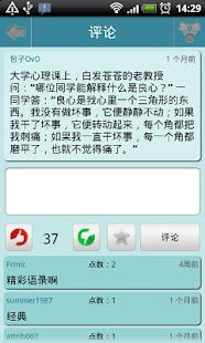 精彩语录 - screenshot thumbnail