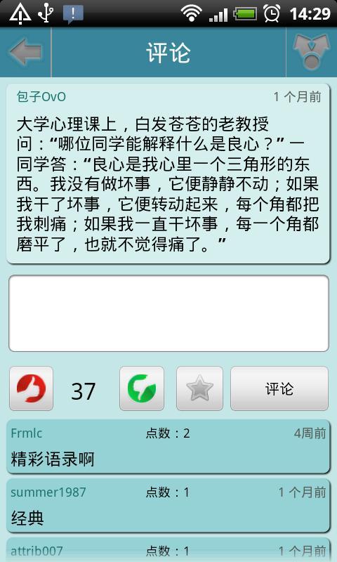 精彩语录 - screenshot