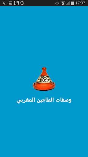 وصفات الطاجين المغربي