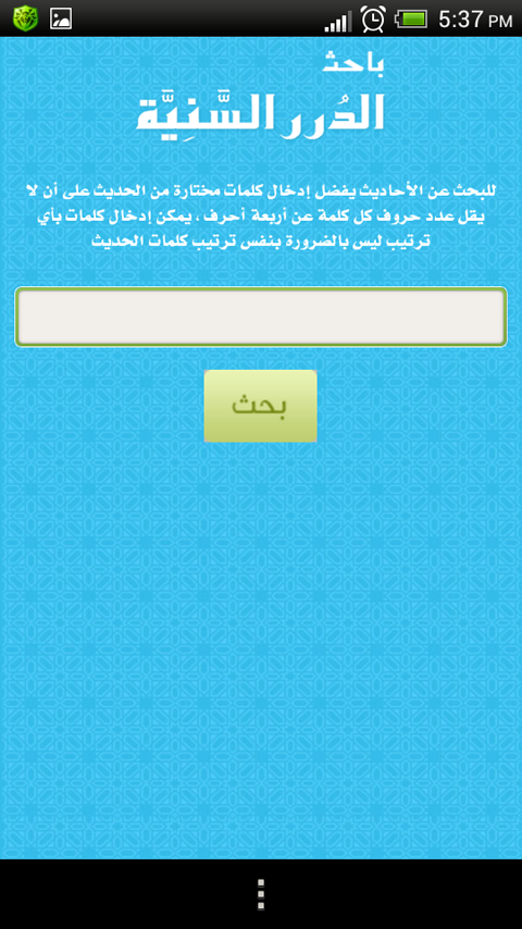 ‫باحث الدرر السنية‬‎- screenshot