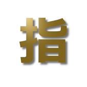 Yubidekaku