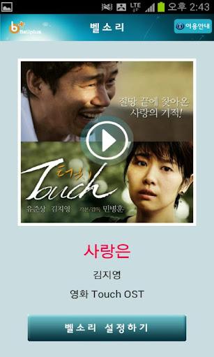 벨소리 : 사랑은 - 영화 Touch OST [김지영]