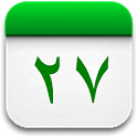 Misri Calendar (Hijrical) icon