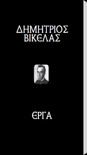 Δημήτριος Βικέλας Έργα