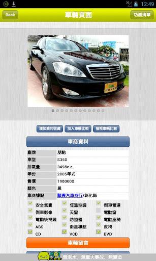 【免費工具App】HOT認證中古車-APP點子