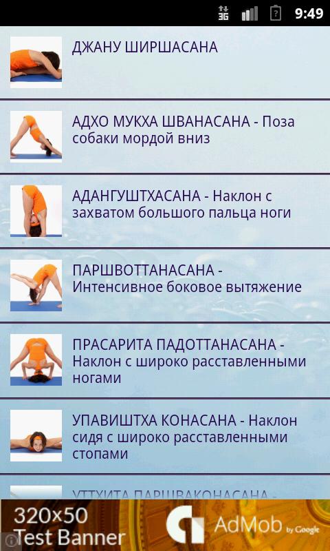Йога. Упражнения и асаны –