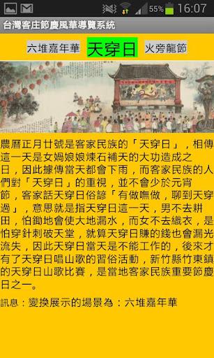 玩程式庫與試用程式App|台灣客庄節慶風華導覽系統免費|APP試玩