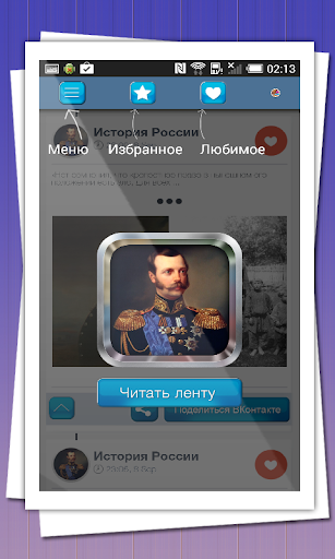 【免費教育App】История России-APP點子