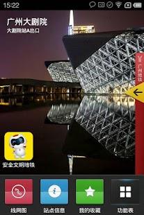 广州地铁官方APP