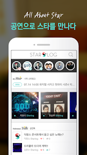 스타로그 Starlog- screenshot thumbnail