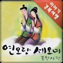 이야기 경북여행 – 포항편 logo