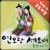 이야기 경북여행 - 포항편