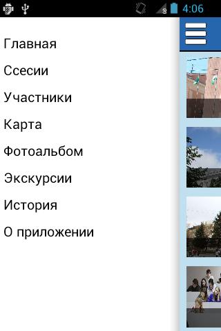 Алтай-Азия 2014