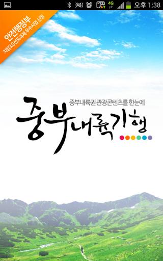 중부내륙기행 - 평창 영월 제천 단양 영주 봉화