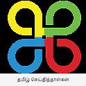 தமிழ் செய்தி  Tamil Newspapers icon