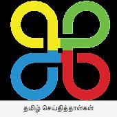 தமிழ் செய்தி - Tamil Newspaper