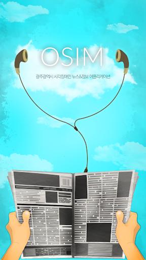 玩新聞App|광주광역시 시각장애인 뉴스 어플리케이션 OSIM免費|APP試玩