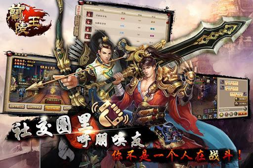 蘭林王PK 大型宮廷3D手遊 古典拳皇結合 MMO RPG