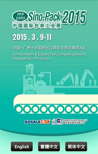SINOPACK中國國際包裝工業展