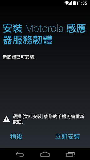 Motorola Sensor Services