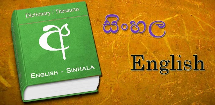 Offline English to Sinhala / Sinhala to English Dictionary for Android ...