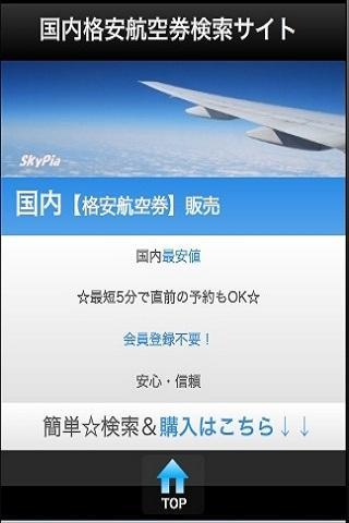 格安航空券【国内】検索アプリ☆LCC簡単一発検索で空の旅