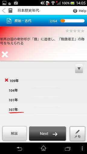 教育必備APP下載|日本歴史年代 好玩app不花錢|綠色工廠好玩App
