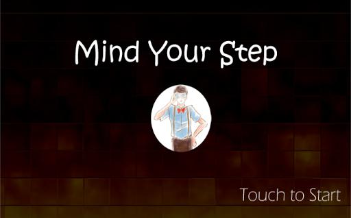 当心你的步骤
