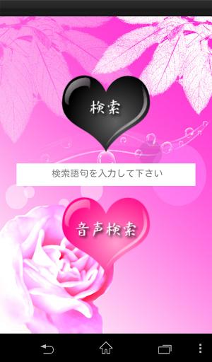 语音搜索 - 免费版可爱〜