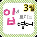 EBS FM 입이트이는영어(2013.3월호) icon