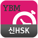 YBM 순간단어 암기비법(신HSK) icon