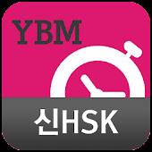 YBM 순간단어 암기비법(신HSK)