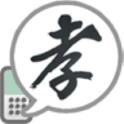 효도 다이얼 icon