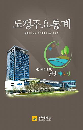 전라남도 도정주요통계 수첩