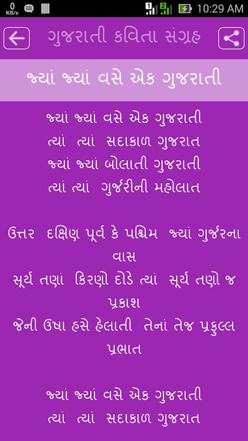 Gujarati Tera Font Suraj Google Maps