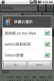 英辞Webサーチ- スクリーンショットのサムネイル