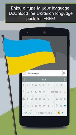 ai.type Ukranian Predictionary